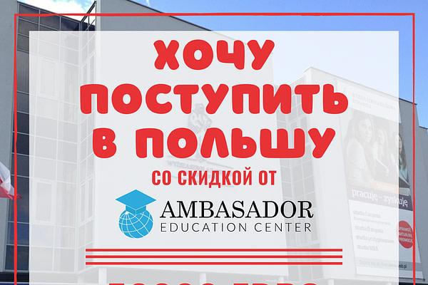 скидки на обучение в польше, образовательный центр ambasador, учеба в польше, высшее образование в польше, как поступить в польшу