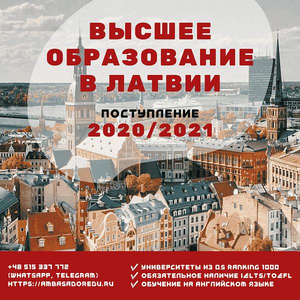 высшее образование в латвии, образовательный центр AMBASADOR, обучение в латвии, поступить в латвию, университет в Латвии, учеба в латвии, обучение в латвии, поступать в латвию
